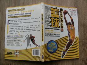 跟我学篮球 附DVD