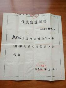 代表当选证书[鄂选字笫十三号1965年]