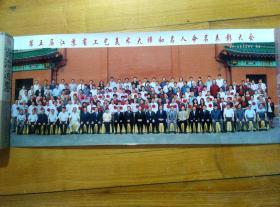 第五届江苏省工艺美术大师和名人命名表彰大会(照片中有多位江苏省委领导)