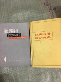 汉英双解成语词典