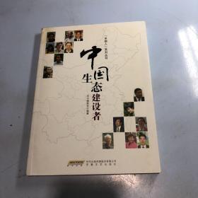 中国生态建设者