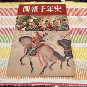 《画报千年史 第14集 1268-1317》本集中含大量蒙古袭来资料(忽必烈两次攻打日本)