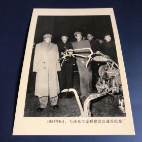 【老照片】1957年6月,毛泽东主席视察武汉通用机器厂(卖家不懂照片,买家自鉴,售出不退)
