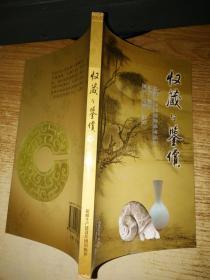 收藏与鉴赏---新疆和田玉的传承与识别 近代 瓷器 现代书画、纸币