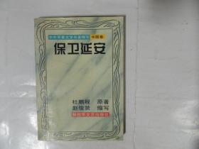 保卫延安 (中外军事文学名著缩写—中国卷)