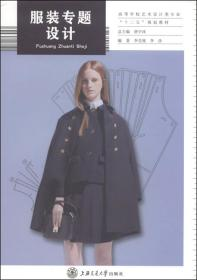 【二手包邮】服装专题设计 李克兢 李彦 上海交通大学出版社