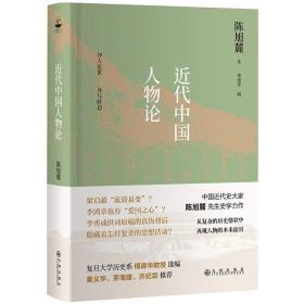 (精)近代中国人物论