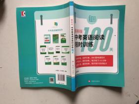 最新版中考英语阅读限时训练100天