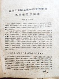 突出政治就是在一切工作中用毛泽东思想挂帅