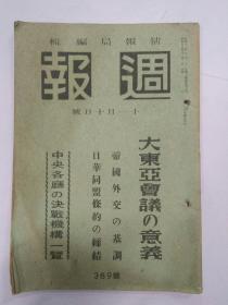 昭和18年11月10日(週报)大东亚会议。(日华同盟条约)(中央各厅的决战机构一览)(帝国外交的基调)