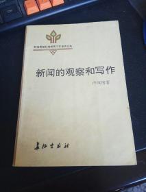 新闻的观察与写作(解放军报社老新闻工作者作品选) ,仅2000册,一版一印