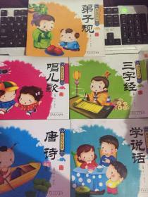 幼儿早早读·经典诵读:5本合售(弟子规,三字经,唐诗,唱儿歌,学说话)