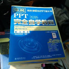 PPT 2016完全自学教程