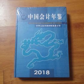 2018年中国会计年鉴。未开封