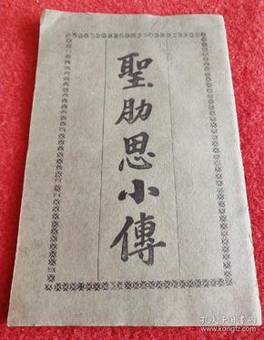 1926年献县张家庄天主堂出版《圣肋思小传》...