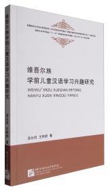 维吾尔族学前儿童汉语学习兴趣研究
