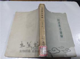 同书异名通检 杜信孚 江苏人民出版社 1962年12月 32开平装