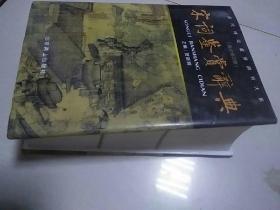 宋词鉴赏辞典(图文修订版)