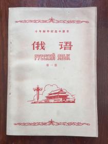 十年制学校高中课本(试用本) 俄语 第一册