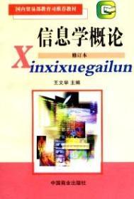 信息学概论中国商业出版社9787504414748