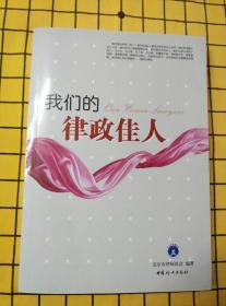 我们的律政佳人、20年风采路——上海市女律师联谊会二十周年纪念(两册合售)