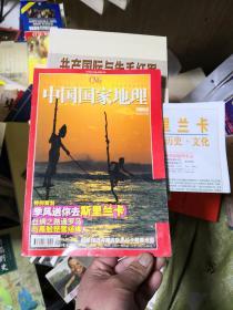 中国国家地理 2004年第9期 总第527期  带地图     差不多九品   店A7