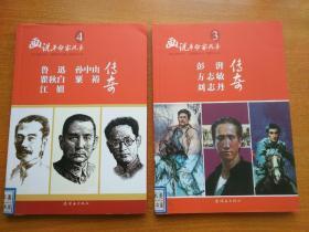 画说革命家风采【16开连环画 品好】3,4 两本合售