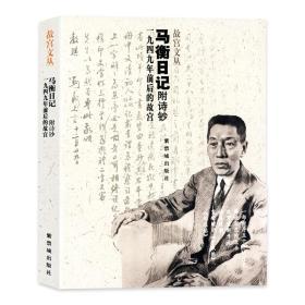 马衡日记:1949年前后的故宫