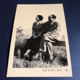 【老照片】毛泽东和江青(卖家不懂照片,买家自鉴,售出不退)