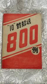 """""""10""""的知识800例"""