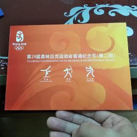 第29届奥林匹克运动会普通纪念币 第二组