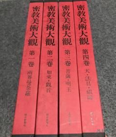 密教美术大观 卷三 菩萨 明王 日本国宝重文 佛像绘画雕刻写经等