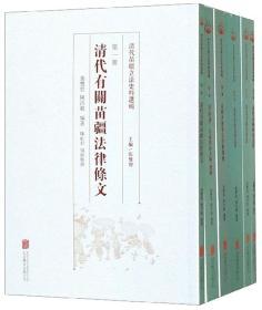 清代苗疆立法史料选辑(6册)