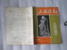 上海道教     创刊号    1988年版