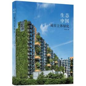 生态中国 城市立体绿化