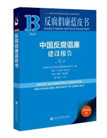 反腐倡廉蓝皮书——中国反腐倡廉建设报告