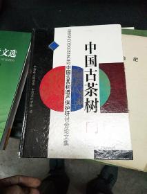 中国古茶树:中国古茶树遗产保护研讨会论文集》制茶与茶叶审评专家:有陈观沧先的笔记;