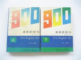 新英语900句(上下)译注本    全2册