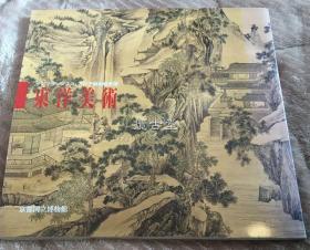 旧金山亚洲艺术博物馆所藏  东洋美术 京都国立博物馆  1996年