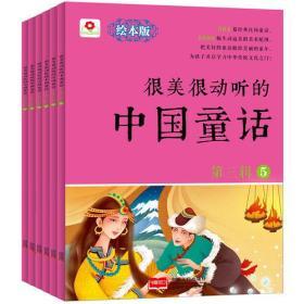 很美很动听的中国童话.第3辑(全6册)