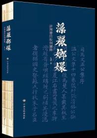 藻丽嫏嬛:浒湾书坊版刻图录