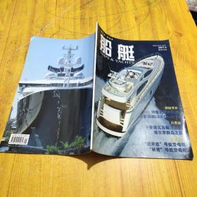 船艇 2007年第5期