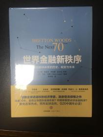 世界金融新秩序:Bretton Woods: The Next 70 Years