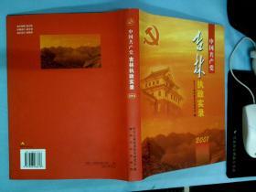 中国共产党吉林执政实录2001