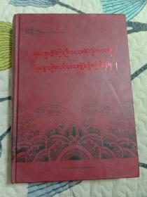 藏文版 玉树市山水名录(精装)