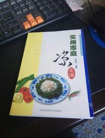 实用家庭凉菜谱  // 一版一印
