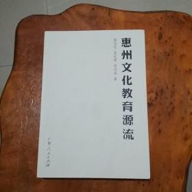 惠州文化教育源流
