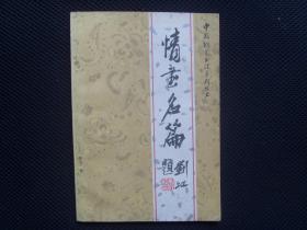 中国钢笔书法系列丛书--情书名篇【王介南签名本】