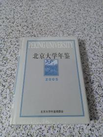 北京大学年鉴.2005