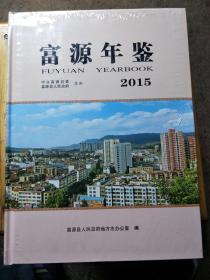 富源年鉴2015